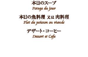スープ・メイン・デザート・コーヒー