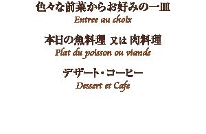 前菜・メイン・デザート・コーヒー