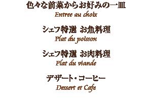 前菜・メイン2皿・デザート・コーヒー