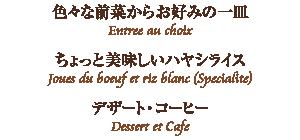 前菜・ハヤシライス・デザート・コーヒー
